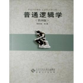 普通逻辑学(第4版)