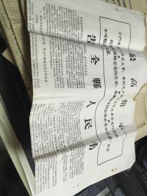 告全县人民书(发动文化大革命)