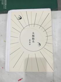 余光中签名(已故著名诗人余光中蓝水笔签名,保真,一版一印,毛边本!)