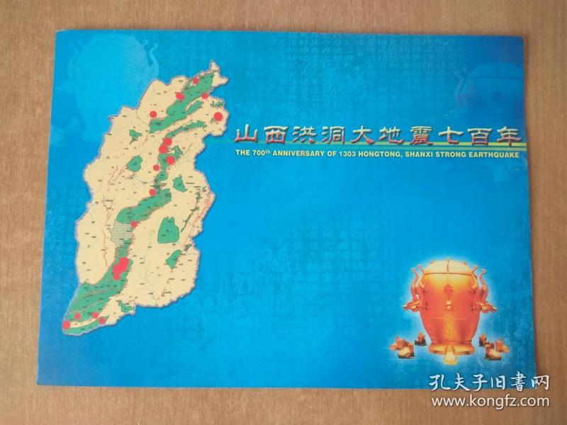 山西洪洞大地震七百年邮票  【版票16枚】 带折,28.5x21cm.