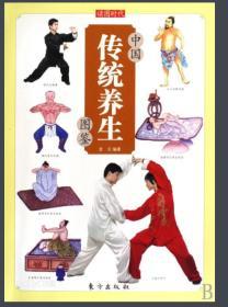 中国传统养生图鉴