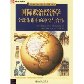 国际政治经济学:全球体系中的冲突与合作