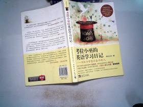 考拉小巫的英语学习日记:写给为梦想而奋斗的人;;;