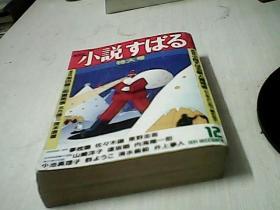 小说すぽる 特大号