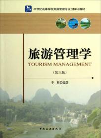 旅游管理学(第三版)
