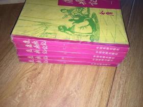 倚天屠龙记  三联书店1-4册