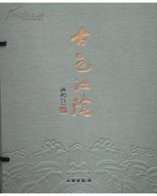 古邑江阴(精)