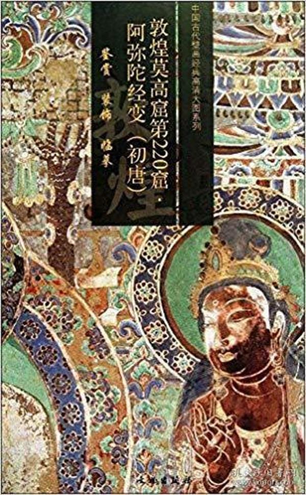 中国古代壁画经典高清大图系列:敦煌莫高窟第220窟·阿弥陀经变(初唐)
