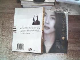 张小娴小说集2: 经典珍藏版(扉页有破损)