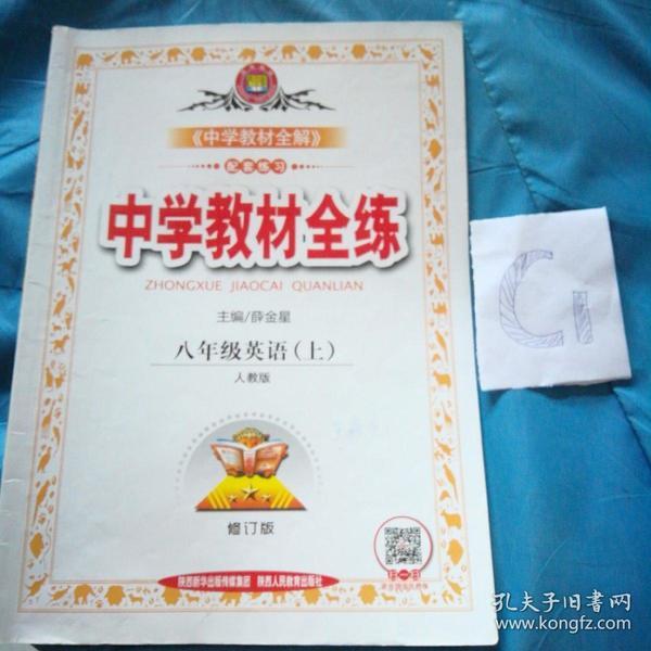 金星教育·中学教材全练:8年级英语(上)(人教版)(最新修订版)(2013版)