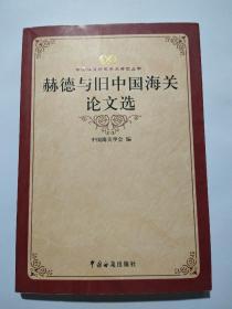 赫德与旧中国海关论文选