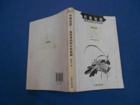 丹青奇葩:晚明清初的女性绘画