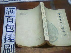 中国古代文体概论