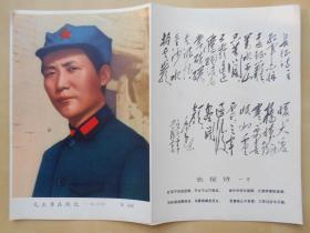 文革【毛主席诗词长征,毛主席在陕北图片】16开纸