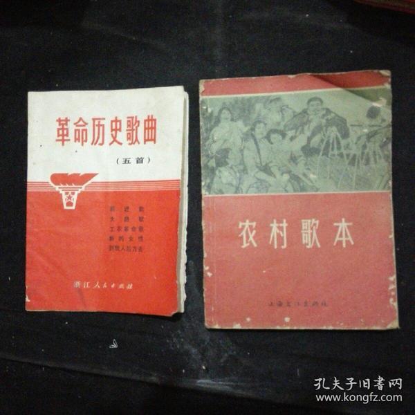 A573  农村歌本 革命历史歌曲五首(2本合售)