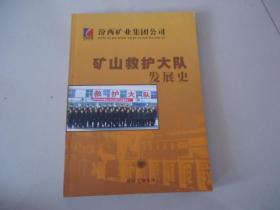 汾西矿业集团公司:矿山救护大队发展史