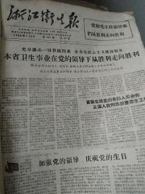 三年困难时期出版的《浙江卫生报》1959年7月一日至12月三十日下半年合订本,用很粗糙的土纸印刷套红报纸,很多卫生方子,毛主席刘的少奇并列照片毛泽东报道,很多插图,少见