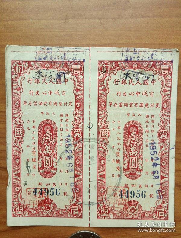 中国人民银行爱国有奖存单第四期双联