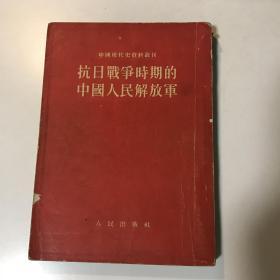 抗日战争时期的中国人民解放军