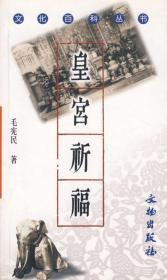 皇宫祈福(文化百科丛书)