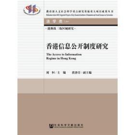 正版图书 香港信息公开制度研究 /社会科学文献/9787509791745