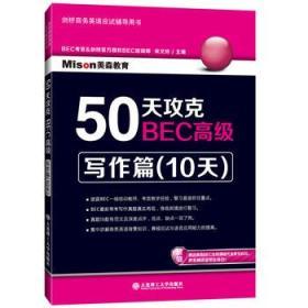 正版图书 50天攻克BEC:写作篇(10天) 9787568500821 大连理工