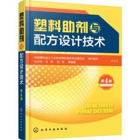 正版图书 塑料助剂与配方设计技术 9787122283771 化学工业