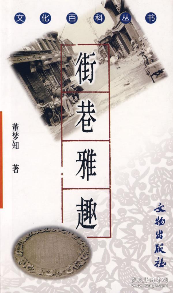 街巷雅趣(文化百科丛书)