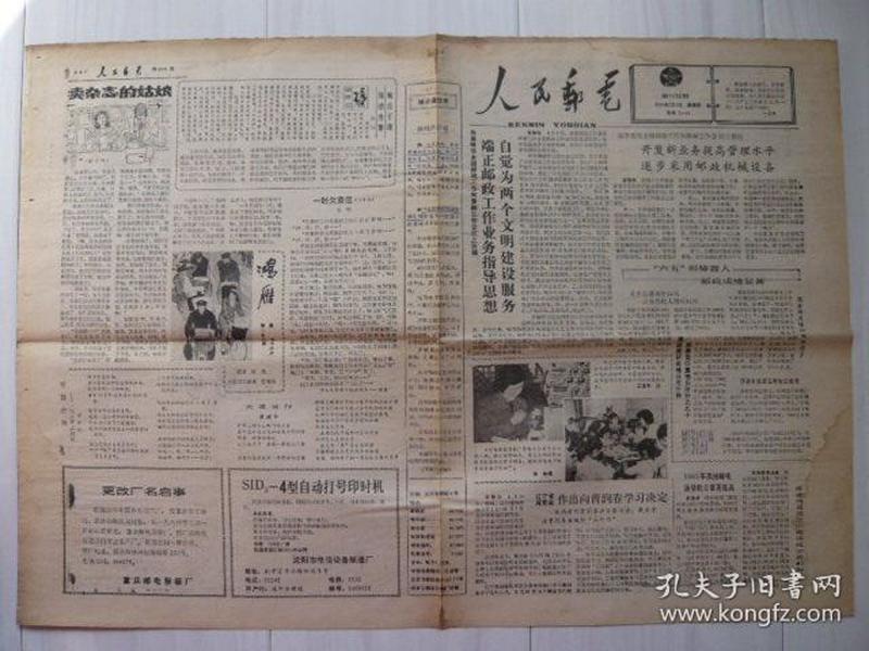 《人民邮电》报1986年3月6日。广东海南区党委决定,开除原海南日报社关欣的党籍