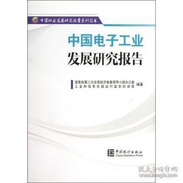 中国电子工业发展研究报告