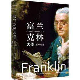 正版图书 富兰克林大传 9787218117744 广东人民