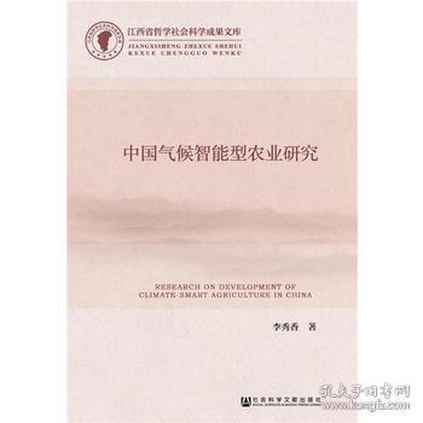 正版图书 中国气候智能型农业研究 /社会科学文献/9787520110075