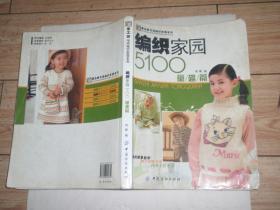 编织家园5100(童趣篇)