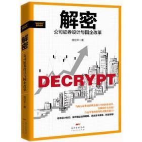 正版图书 解密:公司证券设计与国企改革 9787218107073 广东人民
