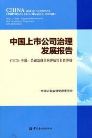 中国上市公司治理发展报告-CEO-中国:公司治理共同评估项目自评估