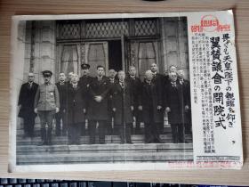 【TZ197】1940年12月《同盟写真特报》一张:翼赞议会开院式介绍后各大臣的纪念合影,有东条英机·近卫文麿等