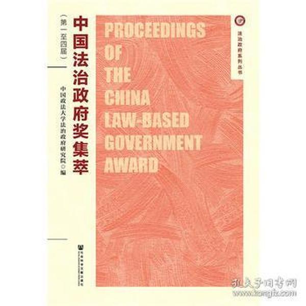 正版图书 中国法治奖集萃(至四届) /社会科学文献/978752012442