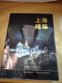 上海建筑 精装