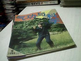气功与科学 1989-9