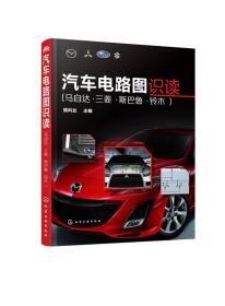 正版图书 汽车电路图识读(马自达三菱斯巴鲁铃木) 978712
