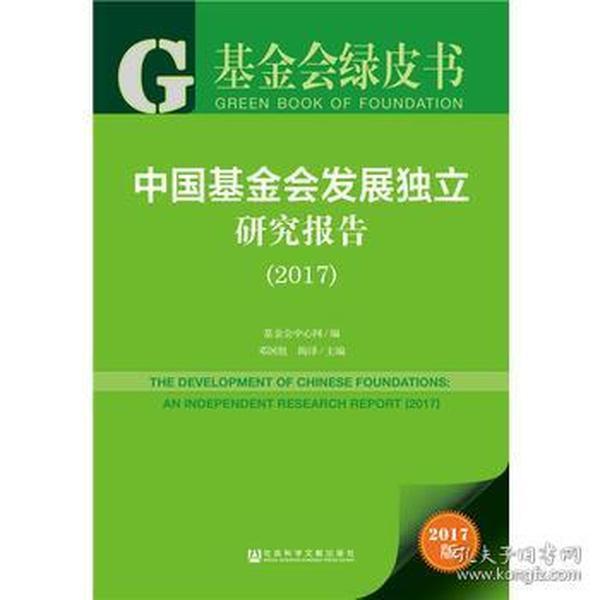 正版图书 基金会绿皮书:中国基金会发展独立研究报告 /社会科学