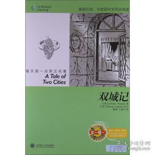 正版图书 每天读一点英文名著 双城记(赠光盘) 9787561178065 大