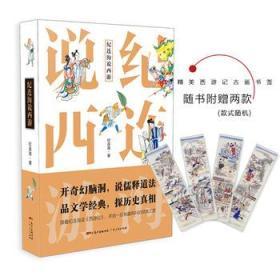 正版图书 纪连海说西游 9787218123547 广东人民