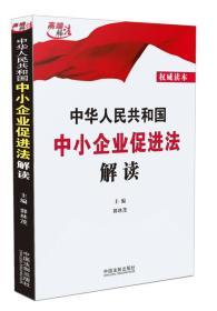 中华人民共和国中小企业促进法解读