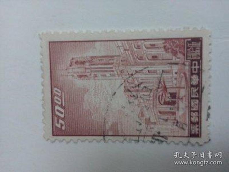 台湾早期信销票 伍拾圆  同一来源中有一枚邮戳中好象显示是1963年