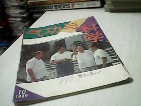 气功与科学 1989-10
