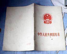 中华人民共和国宪法1975年1月一版一印