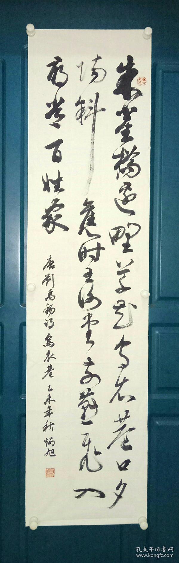 李炳旭草书书法