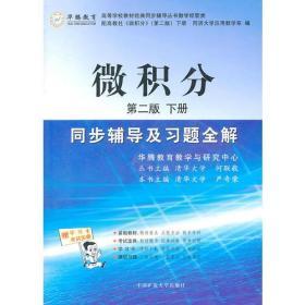 微积分:第二版 下册/同步辅导及习题全解