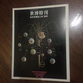 《财经》世博特刊 当世界邂逅上海 5元